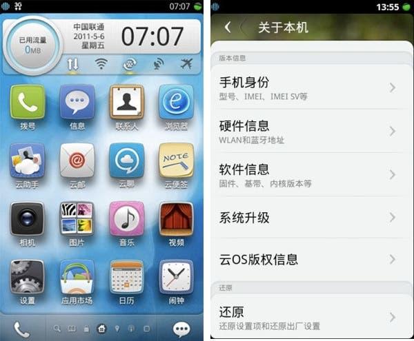 Screenshots of Alibaba's Aliyun OS.