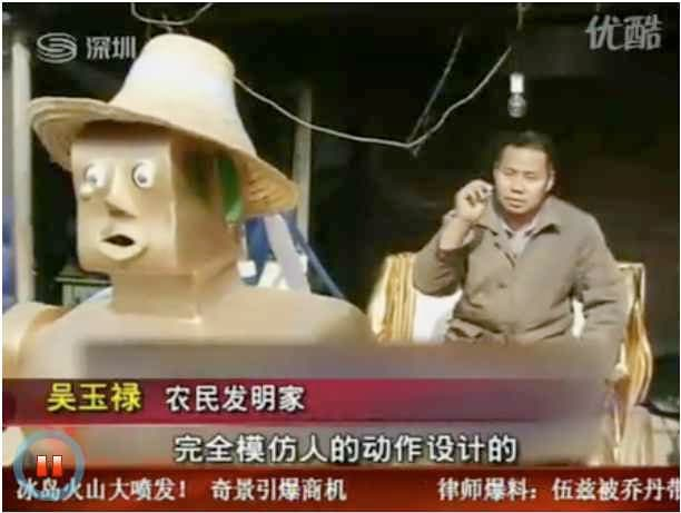Farmer Wu and robot