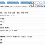 HTC Desire D820us tenaa