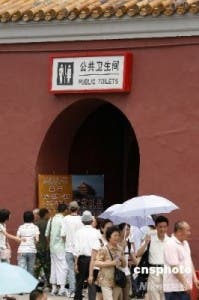 toilet in beijing text message