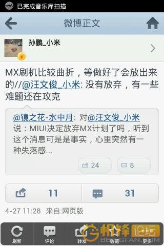 Miui coming to the Meizu mx android smartphone