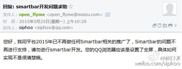 Meizu_smartbar