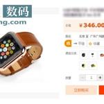 knock off apple watch china
