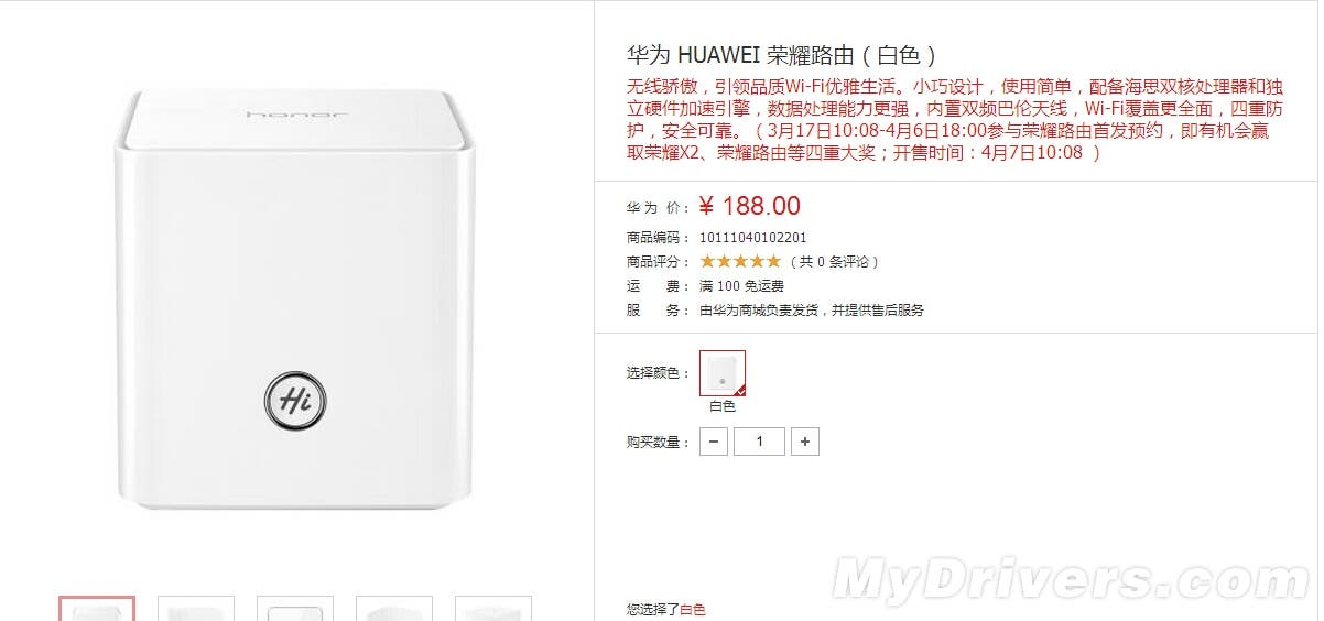 huawei smart router