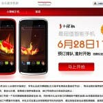 beidou little pepper top 150x150 6 Top Chinese Phones You Should Buy Instead of the iPhone 5!
