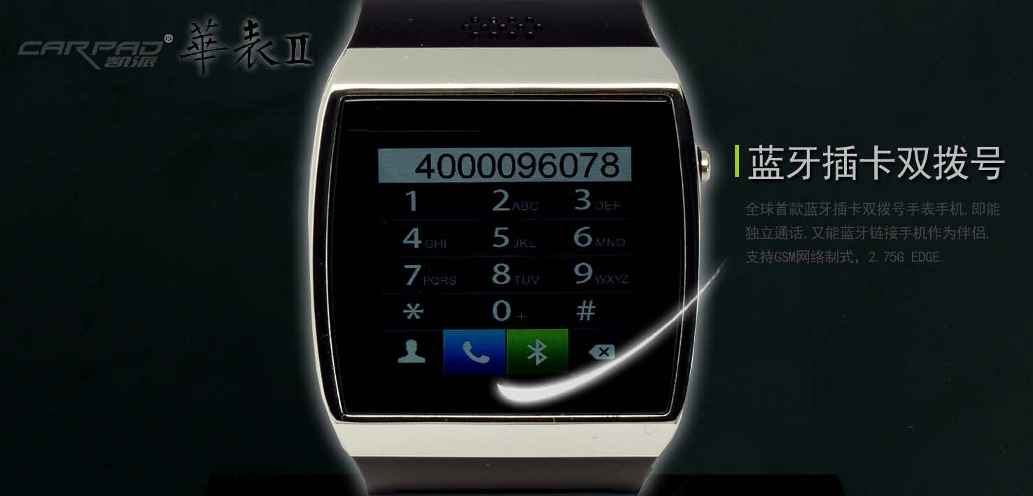 carpad smartwatch
