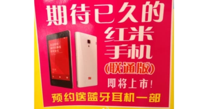 china unicom xiaomi hongmi