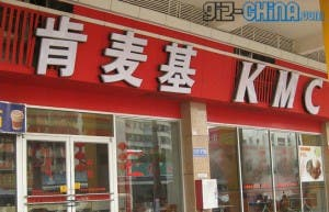 counterfeit KFC 300x193 Top 5 Fake Stores Found in China