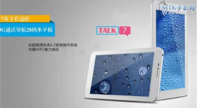 cube talk 7 tablet