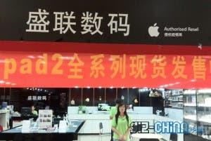 fake apple shop in Qingdao