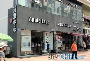 apple land fake apple store