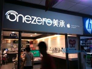 fake apple store qingdao china