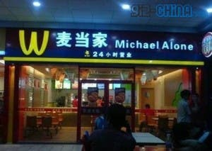 fake mc donalds china 300x213 Top 5 Fake Stores Found in China