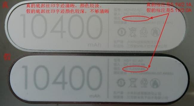 fake xiaomi powerbank