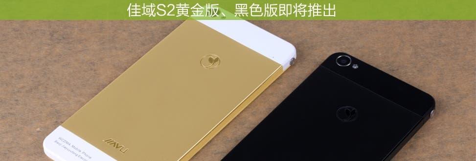 gold jiayu s2