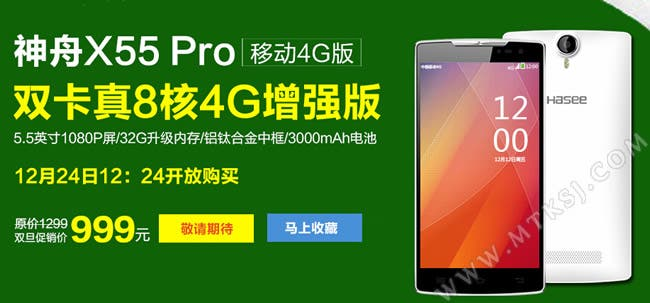 hasee x55 pro