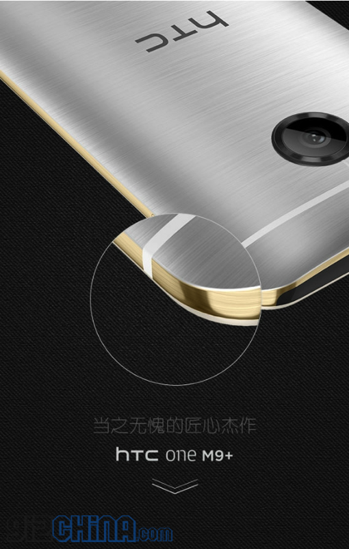 htc one m9+ launch 2