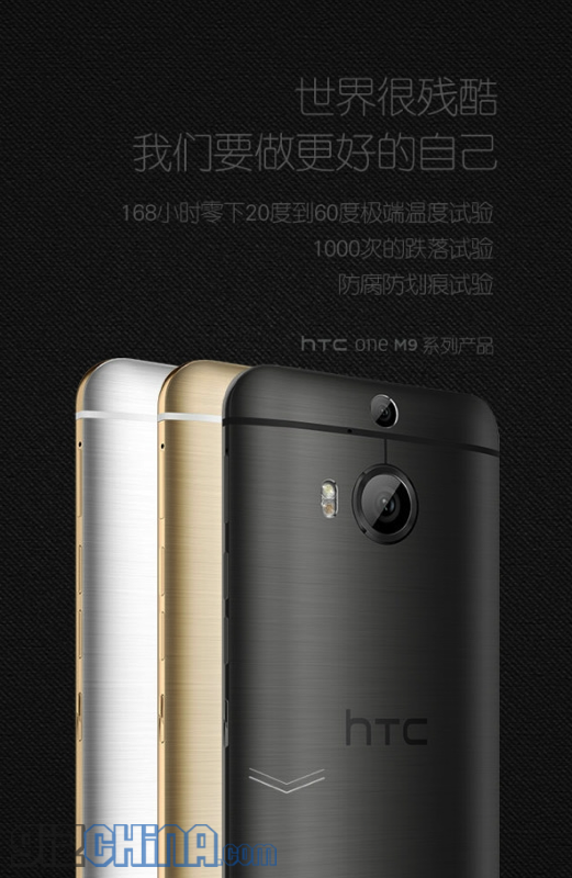 htc one m9+ launch 3