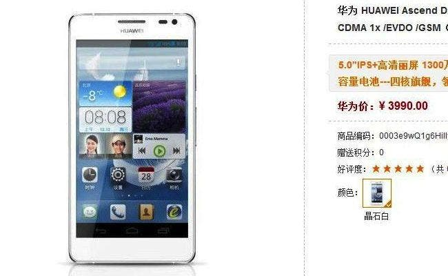 Huawei Ascend D2 listed in China starting at $607!