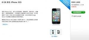 iPhone 3Gs china price