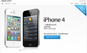 iphone 4 8gb china picture,iphone 4s launch china