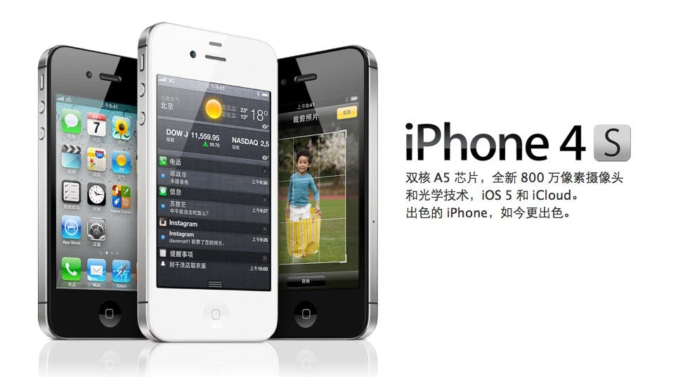iphone 4s china launch,iphone 4S delayed,iphone 4s sold out hong kong