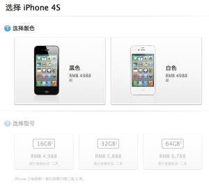 iphone 4s china,iphone 4s availability china,buy iphone 4s china,iphone 4s violence,iphone 4s swat team