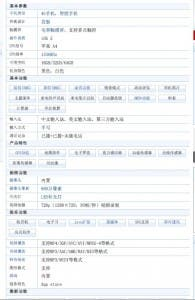 iphone 5 specification 195x300 iPhone 5 Specification and Images Leaked on Chinese Website?