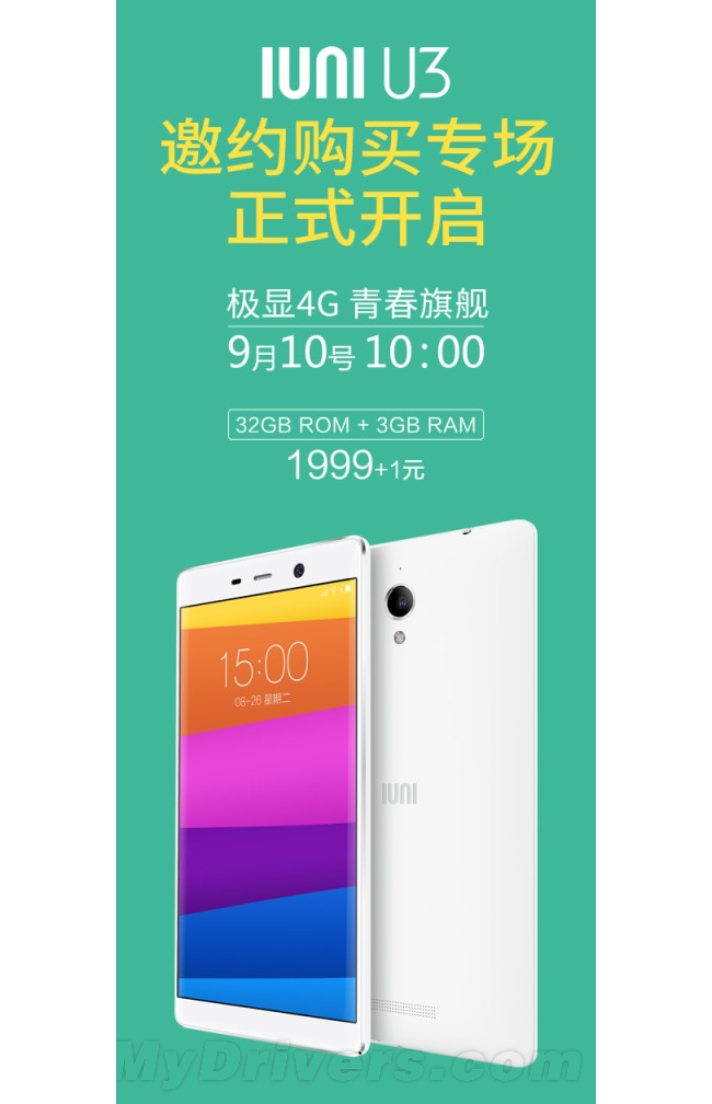 iuni u3 launched in china