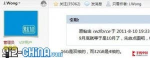 jack wong confirms use of quad core cpu 300x116 Meizu Confirm Quad Core MX Will Launch in September with iPhone 4 Style Body!