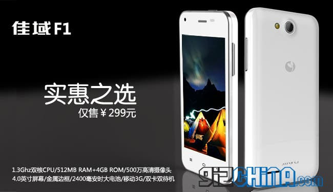 jiayu f1 price and specifications