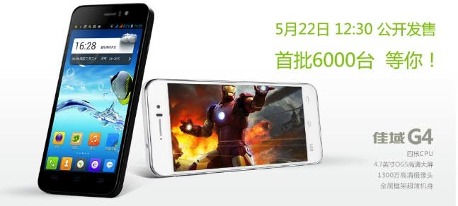 6000 JiaYu G4 Youth to be sold in China Today!