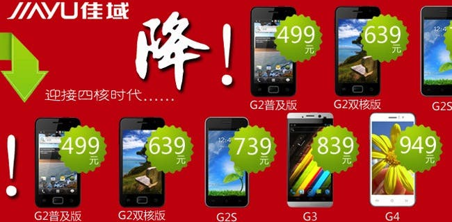 jiayu g4 pricing