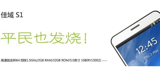 JiaYu S1: 1.5Ghz Qualcomm S4 CPU, 5-inch 1080 screen coming May