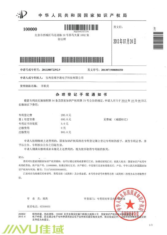 jiayu s2 patent