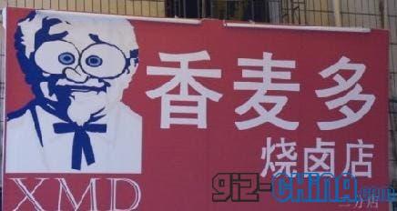 China Fake Fast Food