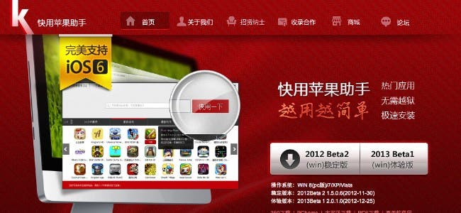kuaiyong allows free ios app downlaods no jailbreak