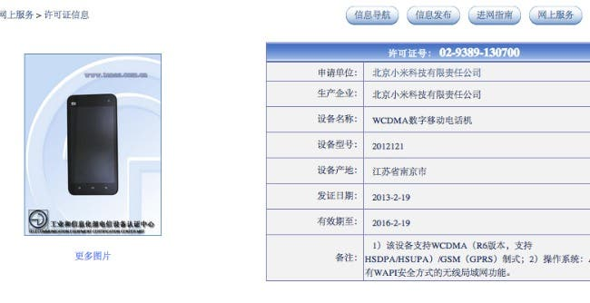 leaked xiaomi mi2a receives network license