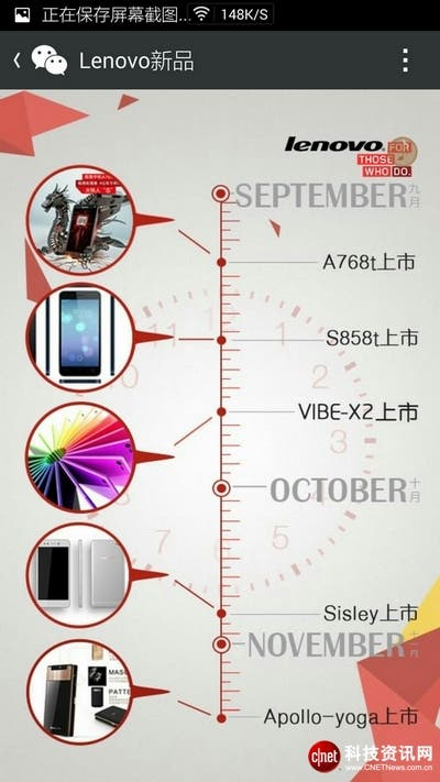 lenovo leaked roadmap