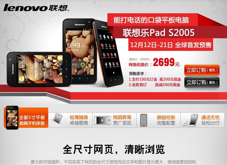 lenovo s2005 5-inch pad phone price and specification