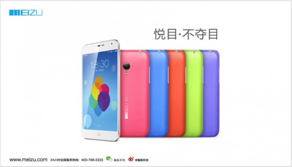 meizu MX3 colours