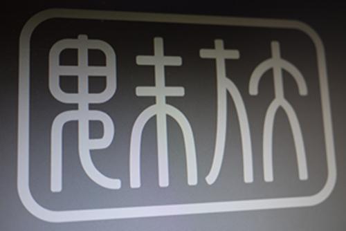 meizu chinese logo