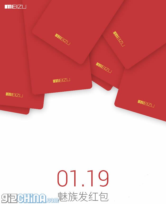 meizu m1 mini date