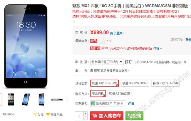 meizu mx2 price