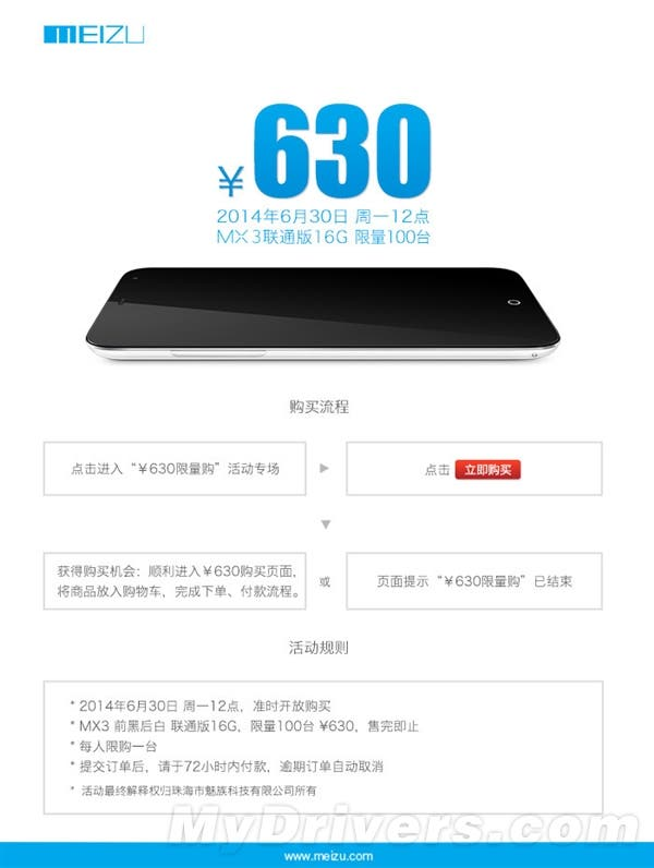 meizu mx3 price