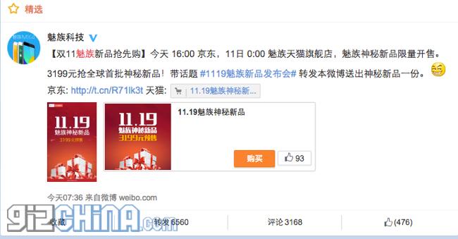 meizu MX4 pro launch price