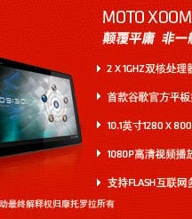 moto xoom china price thumb