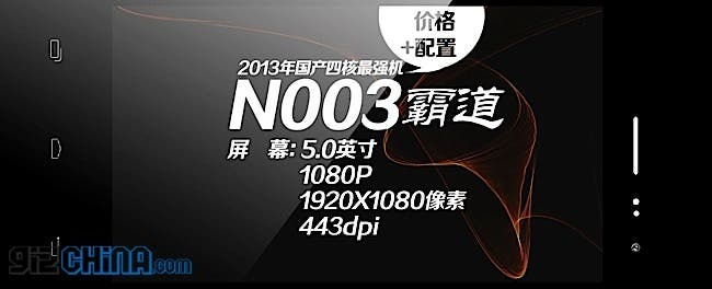 neo n003 launch date