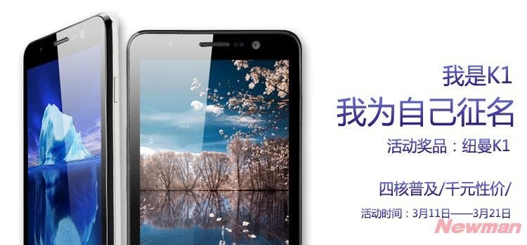 newman k1 competition Newman unveils its next flagship phone the Newman K1 asks fans to name it