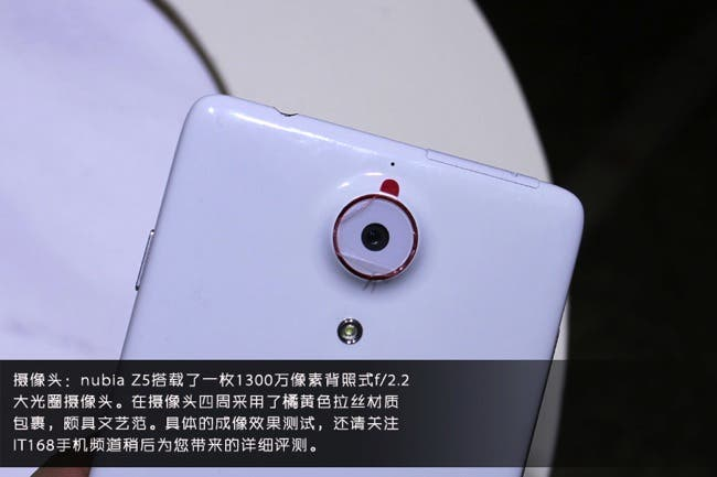 nubia z5 13 mega-pixel rear camera